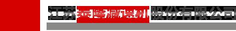江苏泰隆减速机